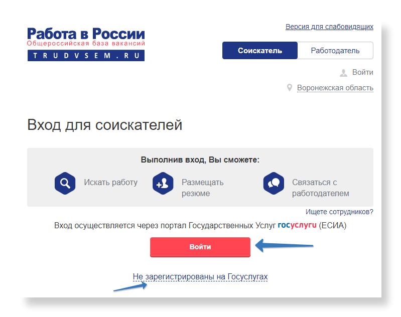 Авторизация на сайте Работа в России
