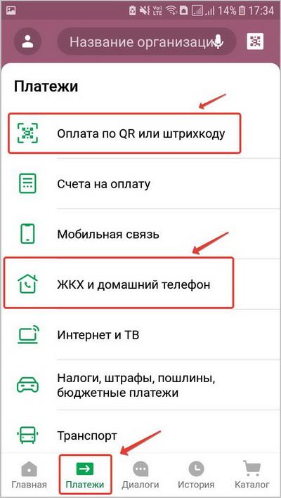 Оплата услуг ЖКХ в приложении Сбербанк Онлайн