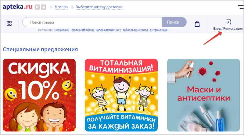 Регистрация на сайте apteka.ru